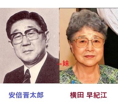 横田早紀江と安倍晋太郎