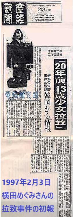 横田めぐみ記事