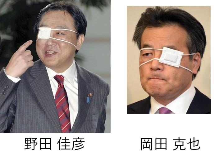 岡田と野田