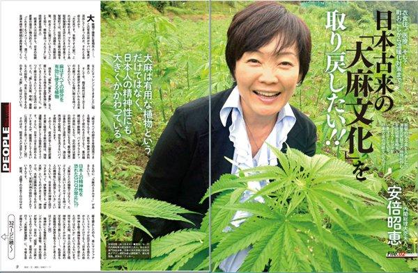 安倍昭恵大麻畑