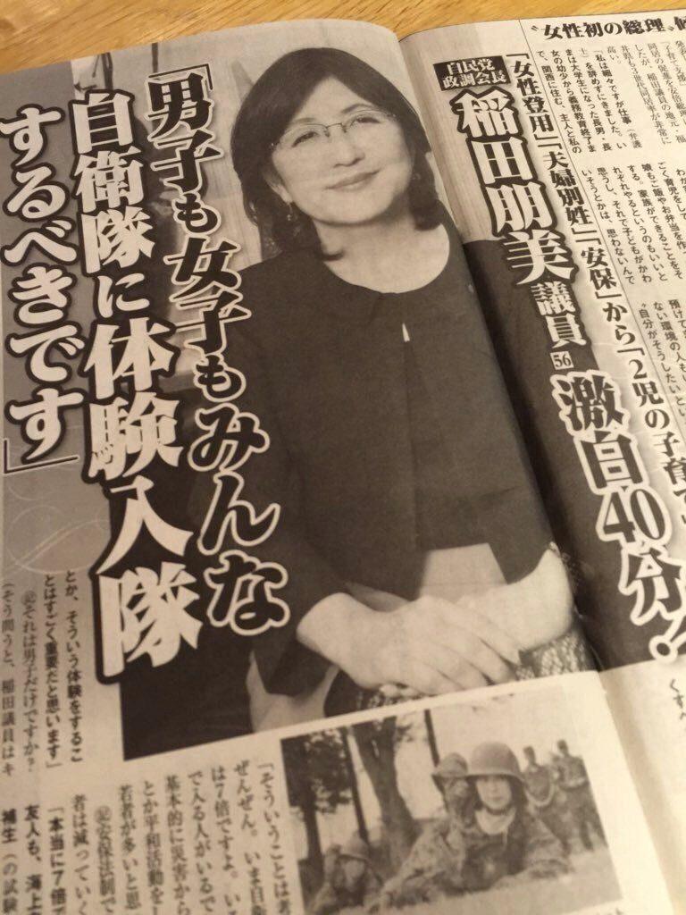 稲田朋美スクープ記事