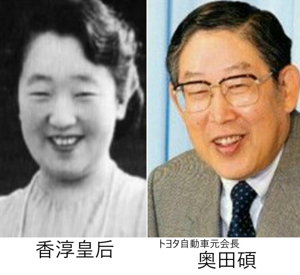 香淳皇后と奥田
