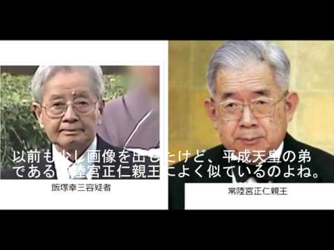 飯塚幸三と常陸宮